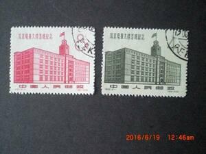 北京電報ビル落成 2種完 注文消 1958年 中共・新中国  紀56 VF/NH