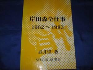岸田森全仕事1962~1983(怪奇大作戦 ゴジラ サンバルカン 帰ってきたウルトラマン