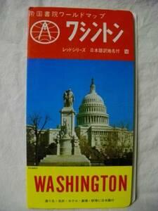 地図 ワシントン 帝国書院ワールドマップ レッドシリーズ⑭ 1975
