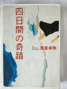 四日間の奇蹟 浅倉 卓弥 宝島社文庫 即決 SKU20160604-001