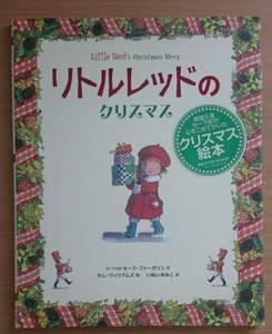 絵本 中古 リトルレッドのクリスマス