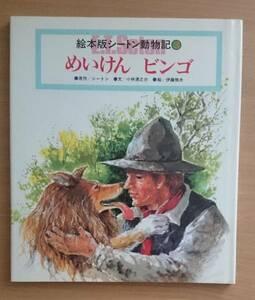 絵本 中古 めいけんビンゴ 絵本版シートン動物記3