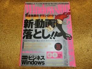 ◆Windows100% 2007-06◆CD◆