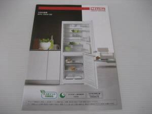 【カタログのみ】ミーレ Miele 冷凍冷蔵庫 2010.7
