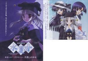 CD水夏-OVA-サウンドトラック&A.S.+ドラマCD名無しの少女