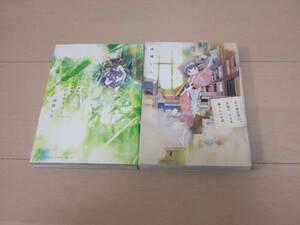 高橋しん ■ 短編集ほか計2冊 ■ 即決