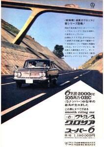 ◆1963年の自動車広告 プリンス グロリア1 スーパー6