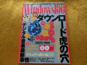 ◆Windows100% 2007-01◆CD◆