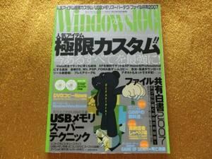 ◆Windows100% 2007-03◆CD◆