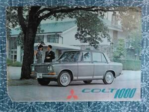 旧車カタログ 三菱 コルト1000 1966年頃