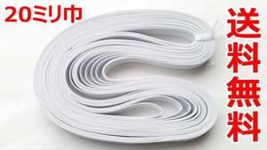 織ゴム 平ゴム 手芸 裁縫 洋裁 縫製 白 20mm巾×30m 国産 送料無料