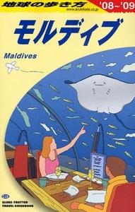 地球の歩き方 モルディブ 08-09 (2008年-2009年)
