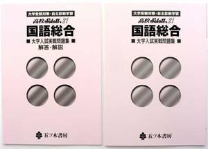 大学入試実践問題集 五ツ木 高校 Select21 国語総合 対策 学習