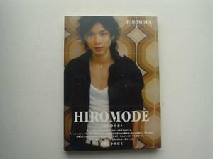 ■□水嶋ヒロのフォトスタイルブック DVD付□■
