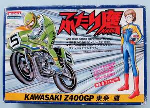 アリイ ふたり鷹 カワサキ Z400GP 東条 鷹