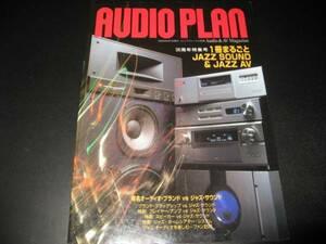 AUDIO PLAN 1冊まるごとJAZZ SOUND ジャズ