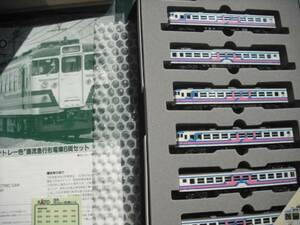 カトー 10-350 165系直流急行電車(モントレー色)