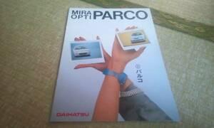 L500-ミラ L300-オプティ パルコ カタログ