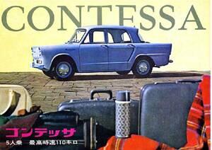 ◆1960年代の自動車広告 日野 コンテッサ 日野自動車