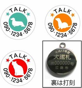 迷子札 ネームプレート 犬種・猫種シルエット名いれ込み