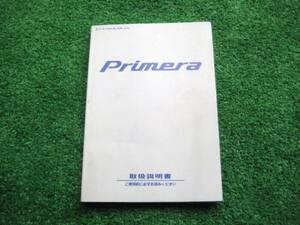 日産 P11 プリメーラ 取扱説明書 2000年9月