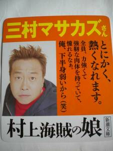 Super Rare Village Senatorate Daughter Summers Mimura Masakazu Pop POP Not for sale Ships by shipping method