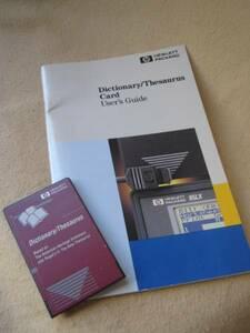 【電卓】HP95/100/200LX 英語辞書 シソーラス PCカード