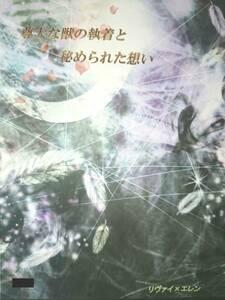進撃の巨人同人誌★リヴァエレ長編小説★Berry Garden「尊大な獣の~」