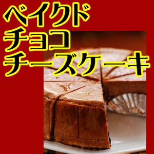 ベイクドチョコレートチーズケーキ 18センチ