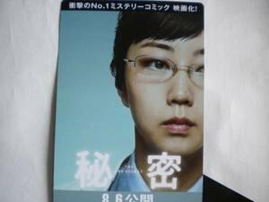 Super Rare Tanan Harukatsu secret Shimizu Reiko Seiko Seiko Pop POP 350x235 Not for sale Shipping by shipping method that can be tracked
