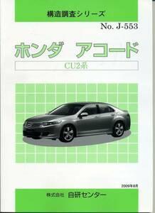 [即決]☆ホンダ アコード CU2系(構造調査シリーズ) J-553