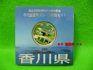即決★地方自治法施行60周年記念 千円銀貨幣 香川県A 栗林公園