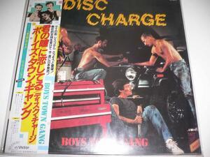 LP ディスク・チャージ『ボーイズ・タウン・ギャング』