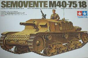 ■貴重品■タミヤ 1/35 イタリア自走砲 M40 セモベンテ