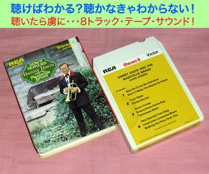 ◆8トラック(8トラ)◆ダニー・デイヴィス,NASHVILLE BRASS [DOWN HOMERS]◆の商品画像