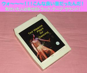 ◆8トラック(8トラ)◆TED WEEMS [PLAYS for DANCING]◆の商品画像