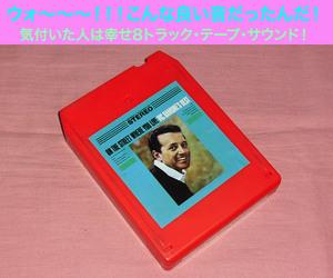 ◆8トラック(8トラ)◆ヴィック・ダモン [THE BEST OF VIC DAMONE]◆の商品画像
