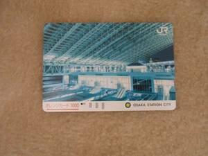 ●使用済み オレンジカード/1つ穴/JR西日本/OSAKA STATION CITY