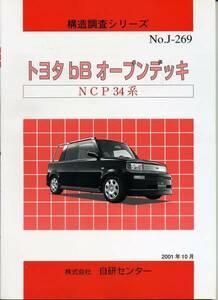 [即決]☆トヨタ オープンデッキ NCP34系(構造調査) J-269
