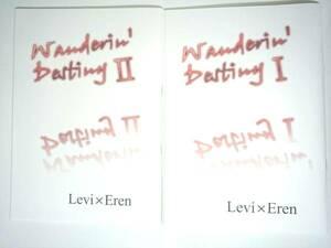 進撃の巨人同人誌★リヴァエレ長編小説★Depend「Wanderin'De~」全2巻セット