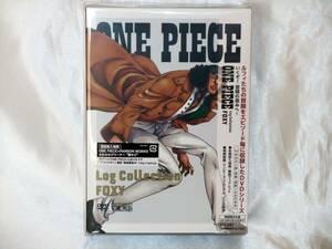 【avex/エイベックス】ワンピース ログコレクション ONE PIECE Log Collection 「FOXY」★初回版・封入特典付★DVD★新品・未開封★