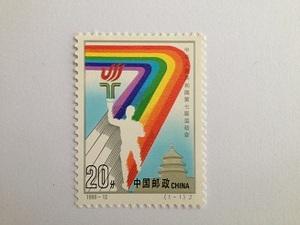 中国切手1993-12中華人民共和国第七届運動会
