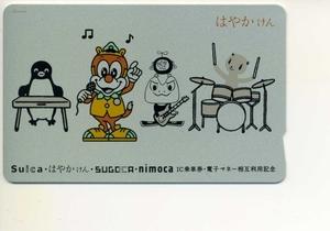 Suica/はやかけん/SUGOCA/nimoca相互利用はやかけんデポのみ