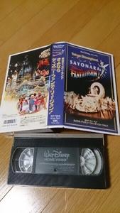 ディズニーランド VHS さよなら東京ファンティリュージョン!