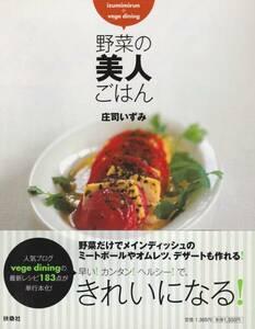 [料理本]庄司いずみ■「野菜の美人ごはん」