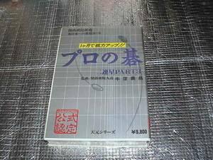 ◆即決◆MSX2 プロの碁 二連星PART3(箱説あり)(日本囲碁ソフト)