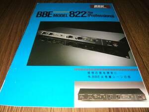 ●カタログGA49● BBE Model 822 Model 422 Sonicmaximizer