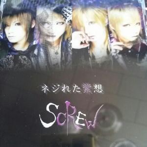 SCREW インディーズマキシシングル ネジれた紫想