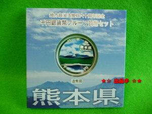 即決★地方自治法施行60周年記念 千円銀貨幣 熊本県A 阿蘇五岳