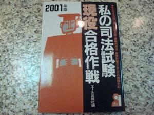 【私の司法試験現役合格作戦  2001年版】